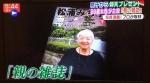 報道番組スーパーJチャンネルで「親の雑誌」を紹介2