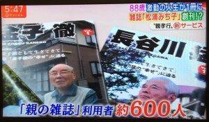 報道番組スーパーJチャンネルで「親の雑誌」を紹介3