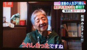 報道番組スーパーJチャンネルで「親の雑誌」を紹介1