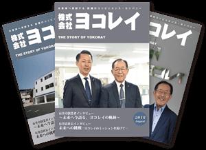 株式会社ヨコレイ雑誌