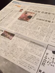 2018年8月29日付日経産業新聞18面「中小企業の社史作成を代行」