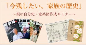 「今残したい、家族の歴史」~親の自分史・家系図作成セミナー~ を、株式会社こころみ、ファミリーヒストリー記録社の共催で8月4日に開催します
