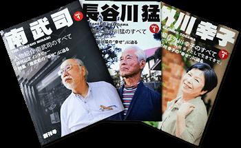 親の雑誌見本