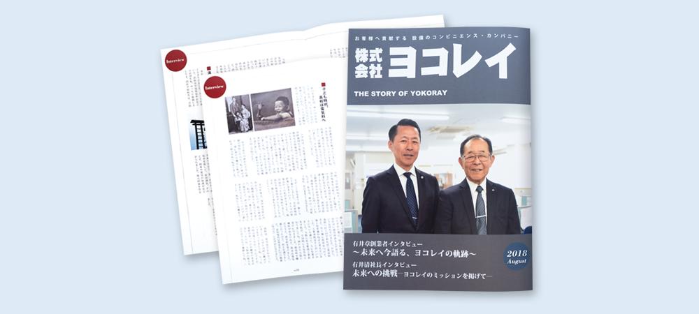 創業の雑誌新装版誌面イメージ