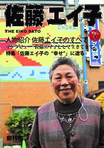佐藤エイ子さん表紙