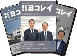 「創業の雑誌」ヨコレイ様表紙